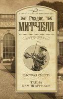 21897167_cover-elektronnaya-kniga-gledis-mitchell-bystraya-smert-tayna-kamnya-druidov