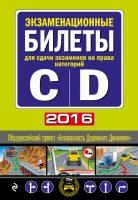 21984015_cover-pdf-kniga-raznoe-ekzamenacionnye-bilety-dlya-sdachi-ekzamenov-na-prava-kategoriy-s-i-d-2016-18770448