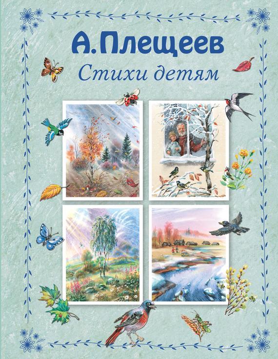 Детские книги стихов скачать бесплатно