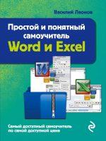 21984099_cover-pdf-kniga-vasiliy-leonov-prostoy-i-ponyatnyy-samouchitel-word-i-excel-18769088