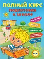 21984127_cover-pdf-kniga-elena-vatazhuk-polnyy-kurs-podgotovki-k-shkole-18768964