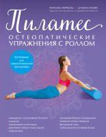 21984190_cover-pdf-kniga-marsel-merkel-pilates-osteopaticheskie-uprazhneniya-s-rollom-18768350
