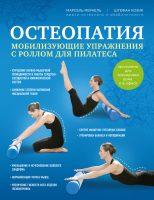 21984211_cover-pdf-kniga-marsel-merkel-osteopatiya-mobiliziruuschie-uprazhneniya-s-rollom-dlya-pilatesa-18768052