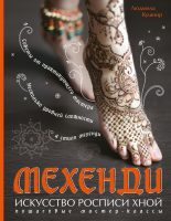 21984267_cover-pdf-kniga-ludmila-kushnir-mehendi-iskusstvo-rospisi-hnoy-poshagovye-master-klassy-18767888