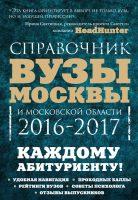 21984372_cover-pdf-kniga-inga-kuznecova-vuzy-moskvy-i-moskovskoy-oblasti-2016-2017-spravochnik-18767053