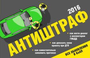 21984421_cover-pdf-kniga-raznoe-antishtraf-2016-18765995