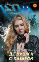 21991163_cover-elektronnaya-kniga-valentina-nazarova-8768788-devushka-s-pleerom