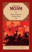 21996358_cover-elektronnaya-kniga-somerset-moem-bremya-strastey-chelovecheskih