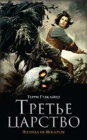 22006145_cover-elektronnaya-kniga-terri-gudkaynd-trete-carstvo