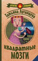 22009249_cover-elektronnaya-kniga-tatyana-luganceva-kvadratnye-mozgi