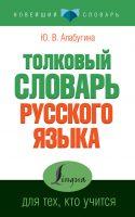 22096713_cover-pdf-kniga-uliya-alabugina-tolkovyy-slovar-russkogo-yazyka-dlya-teh-kto-uchitsya-18889929
