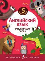 22098213_cover-pdf-kniga-raznoe-angliyskiy-yazyk-zapominaem-slova-18891373