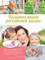 22098899_cover-pdf-kniga-irina-brazhko-bolshaya-kniga-rossiyskoy-mamy-18891959