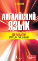 22113711_cover-pdf-kniga-s-a-matveev-vsya-grammatika-angliyskogo-yazyka-dlya-teh-kto-uchil-no-zabyl-18905023