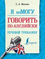 22113795_cover-pdf-kniga-s-a-matveev-ya-pomogu-govorit-po-angliyski-rechevoy-trenazher-18905079