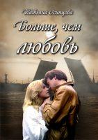 22115175_cover-elektronnaya-kniga-tatyana-nikolaevna-osipcova-bolshe-chem-lubov