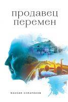 22116111_cover-elektronnaya-kniga-maksim-sumarokov-prodavec-peremen