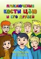 22116433_cover-elektronnaya-kniga-aleksandr-goldenberg-priklucheniya-kosti-czu-i-ego-druzey