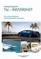 22124261_cover-elektronnaya-kniga-pages-biblio-book-art-9468396