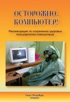 22130183_cover-elektronnaya-kniga-aleksandr-znamenskiy-5560489-ostorozhno-komputer-rekomendacii-po-sohraneniu-zdorovya-polzovateley-komputerov