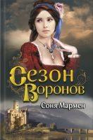 22134051_cover-elektronnaya-kniga-sonya-marmen-sezon-voronov-18799700