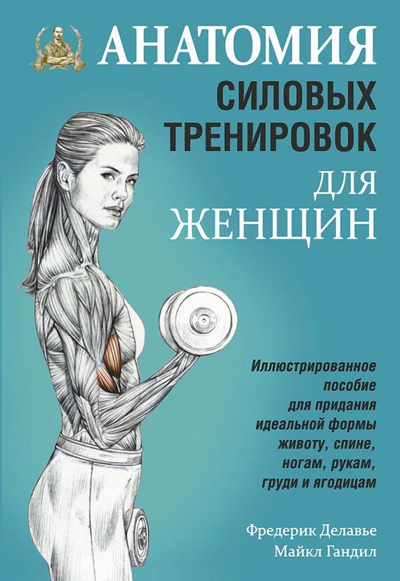 Скачать книгу фредерик делавье анатомия силовых упражнений