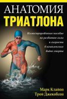 22136665_cover-pdf-kniga-mark-klayon-anatomiya-triatlona-18366869