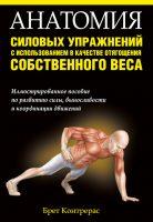 22136700_cover-pdf-kniga-bret-kontreras-anatomiya-silovyh-uprazhneniy-s-ispolzovaniem-v-kachestve-otyagoscheniya-sobstvennogo-vesa-18368821