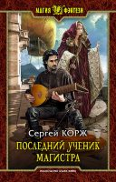 22145707_cover-elektronnaya-kniga-sergey-korzh-posledniy-uchenik-magistra