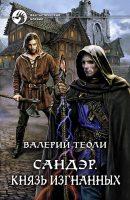 22146526_cover-elektronnaya-kniga-valeriy-teoli-sander-knyaz-izgnannyh