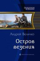 22147626_cover-elektronnaya-kniga-andrey-velichko-ostrov-vezeniya