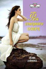 22154512_cover-elektronnaya-kniga-aylin-daymond-feya-severnogo-ozera