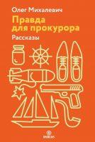 22170852_cover-elektronnaya-kniga-oleg-mihalevich-pravda-dlya-prokurora-rasskazy