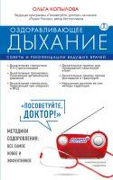 22177463_cover-elektronnaya-kniga-olga-kopylova-ozdoravlivauschee-dyhanie-sovety-i-rekomendacii-veduschih-vrachey