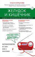 22177526_cover-elektronnaya-kniga-olga-kopylova-zheludok-i-kishechnik-sovety-i-rekomendacii-veduschih-vrachey