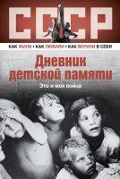 22178005_cover-elektronnaya-kniga-larisa-mashir-dnevnik-detskoy-pamyati-eto-i-moya-voyna
