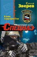 22181588_cover-elektronnaya-kniga-sergey-zverev-uznik-terroristov