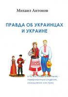 22181630_cover-elektronnaya-kniga-mihail-antonov-pravda-ob-ukraincah-i-ukraine