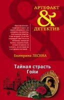 22181728_cover-elektronnaya-kniga-ekaterina-lesina-taynaya-strast-goyi