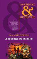 22181819_cover-elektronnaya-kniga-olga-zhemchuzhnaya-sokrovische-montesumy