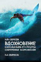 22181963_cover-elektronnaya-kniga-p-a-starikov-kak-obresti-vdohnovenie-i-ispolzovat-ego-resursy-sovremennye-vozmozhnosti