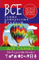 22182076_cover-pdf-kniga-a-g-mernikov-vse-samye-interesnye-voprosy-dlya-samyh-luboznatelnyh-18960473