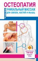 22185935_cover-elektronnaya-kniga-tatyana-kogan-osteopatiya-unikalnyy-massazh-dlya-svyazok-kostey-i-myshc