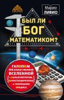 22185949_cover-elektronnaya-kniga-mario-livio-2-byl-li-bog-matematikom-galopom-po-bozhestvennoy-vselennoy-s-kalkulyatorom-shtangencirkulem-i-tablicami-bradisa