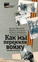 22185956_cover-elektronnaya-kniga-zahar-prilepin-kak-my-perezhili-voynu-narodnye-istorii