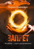 22200344_cover-elektronnaya-kniga-kirill-sergeevich-ermolovich-zapret