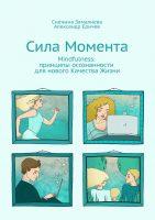 22200791_cover-elektronnaya-kniga-aleksandr-erichev-sila-momenta-mindfulness-principy-osoznannosti-dlya-novogo-kachestva-zhizni