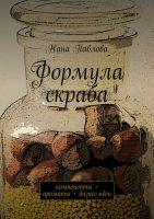 22201652_cover-elektronnaya-kniga-nana-pavlova-formula-skraba-komponenty-aromaty-biznes-idei