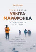 22206245_cover-elektronnaya-kniga-adam-cheyz-rukovodstvo-ultramarafonca-ot-50-kilometrov-do-100-mil