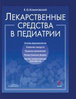 22207792_cover-pdf-kniga-evgeniy-komarovskiy-lekarstvennye-sredstva-v-pediatrii-populyarnyy-spravochnik-18979292